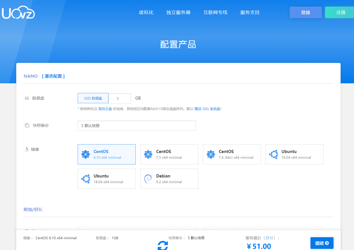 羊毛党之家 凑合-Uovz:51元/月/1GB内存/20GB SSD硬盘/500GB流量/50Mbps/NAT/KVM/泉州CN2  https://yipingguo.com