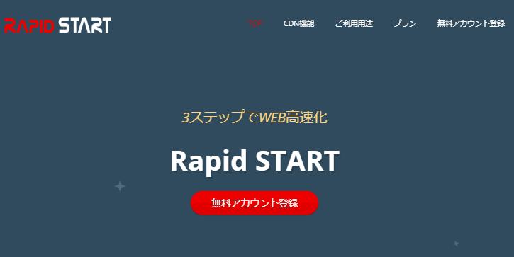 #Rapid START#来自日本免费的网站CDN加速服务