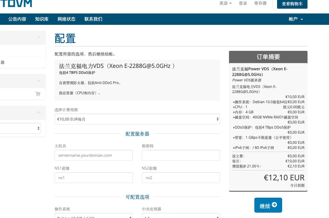 羊毛党之家 价格不便宜-AUTOVM:€ 56/年/1核独享/4GB内存/40GB NVMe空间/不限流量/1Gbps端口/DDOS/KVM/德国OVH