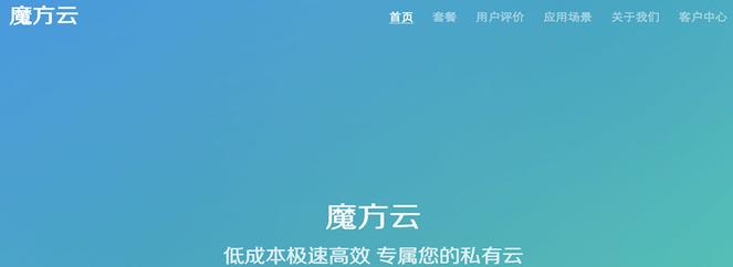 羊毛党之家 价格一般-魔方云:62元/月/1GB内存/15GB SSD空间/400GB流量/KVM/香港CN2/原生IP