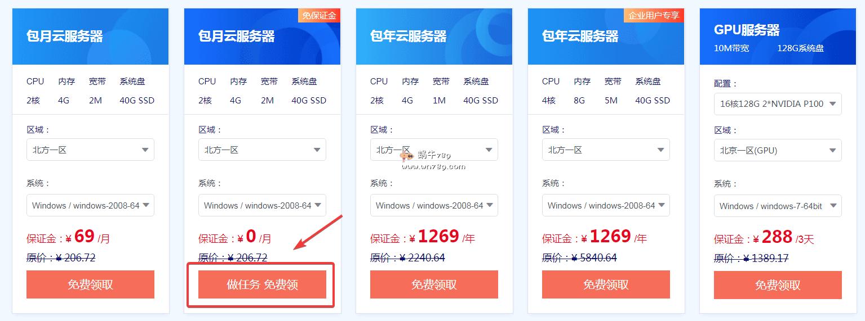 羊毛党之家 智商税-新睿云免费云服务器:国内4核8G、5M带宽云服务器免费一年