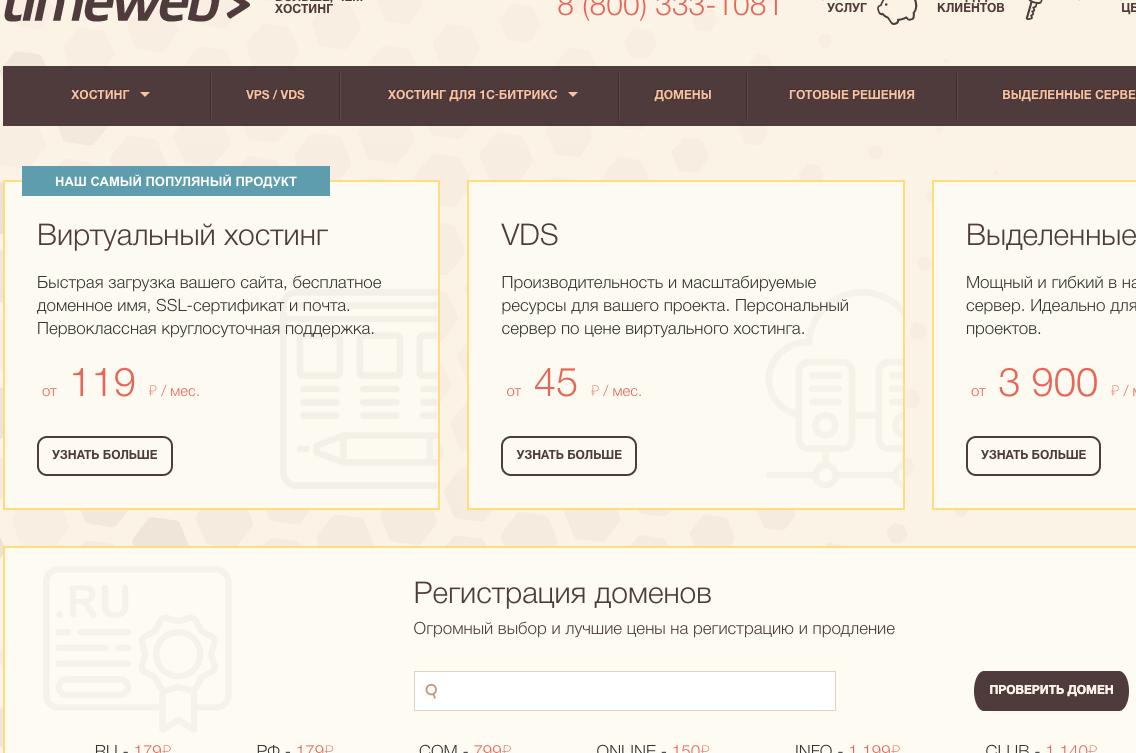 羊毛党之家 又一个玩具-timeweb:俄罗斯老牌VPS商家,增加了中文页面和微信付款,5元/月