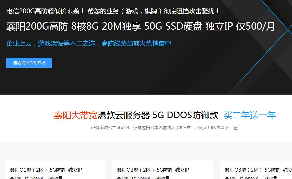 羊毛党之家 老板抠门-标准互联襄阳电信高防云服务器,最高200G DDOS防御,买2年送1年,8核8G内存、300元/月起,适合高防建站、游戏架设