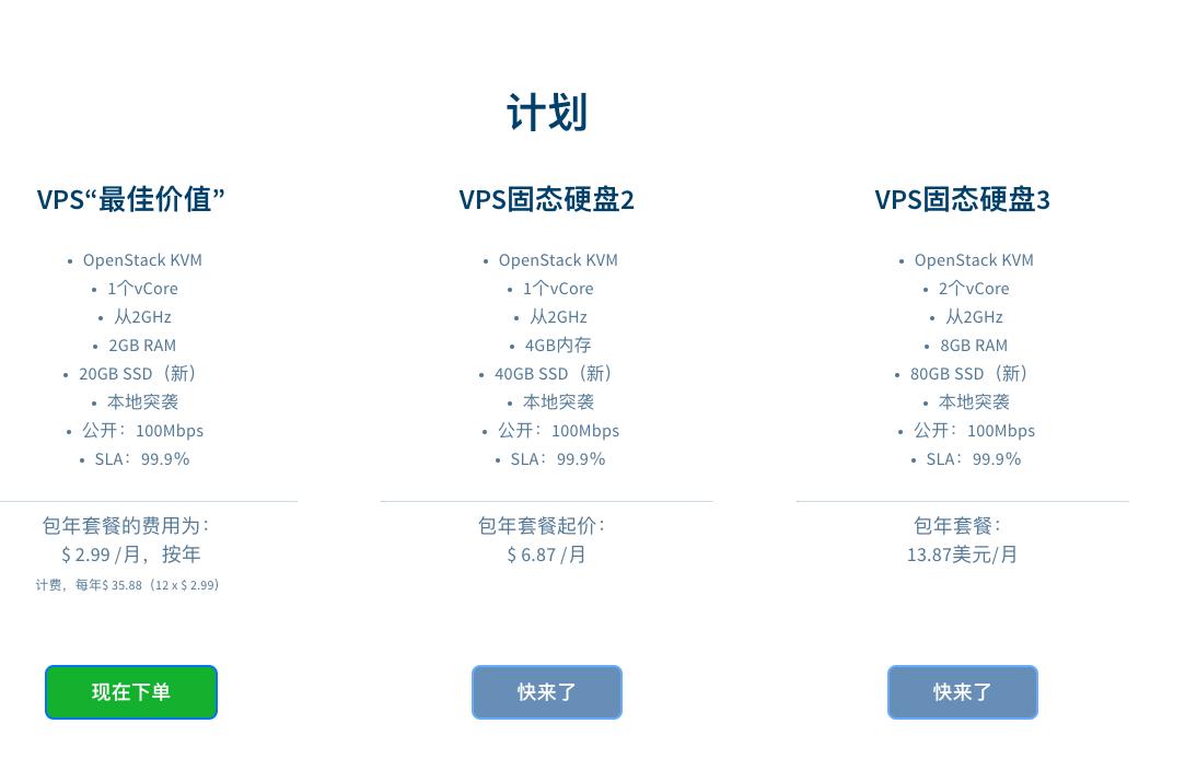 羊毛党之家 OVH:$35.88/年/2GB内存/20GB SSD空间/不限流量/100Mbps端口/DDOS/KVM/美国Vint Hill  https://23lhb.com
