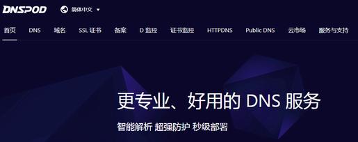 羊毛党之家 DNSPOD:个人专业版首年仅18元 https://yipingguo.com