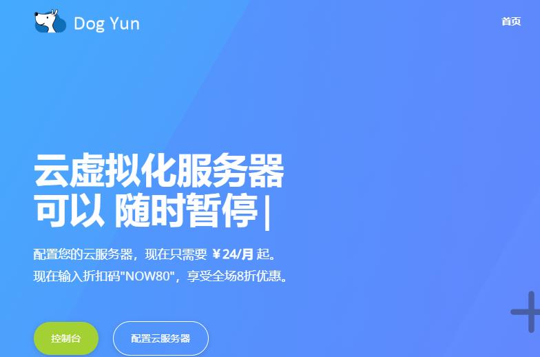 羊毛党之家 新商家慎重-DogYun:香港机房经典云服务器上线公测,169元/半年-750M内存/25gSSD/800g流量