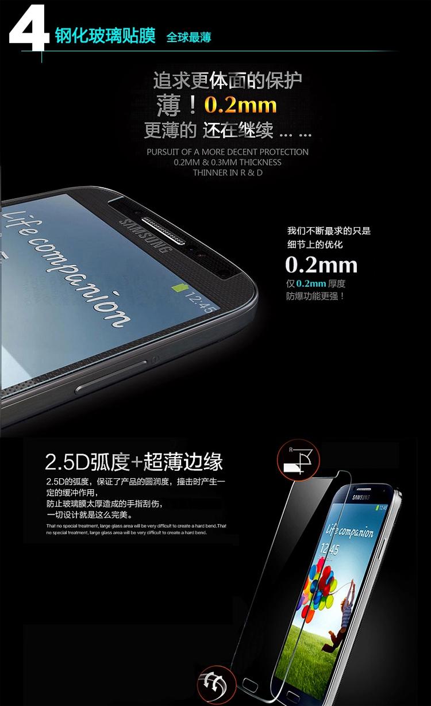 微?y.?9??9?y?.?x?yI?h?Y?_newyi 防爆钢化玻璃手机保护贴膜 适用于三星galaxys5/g9006v/g9008