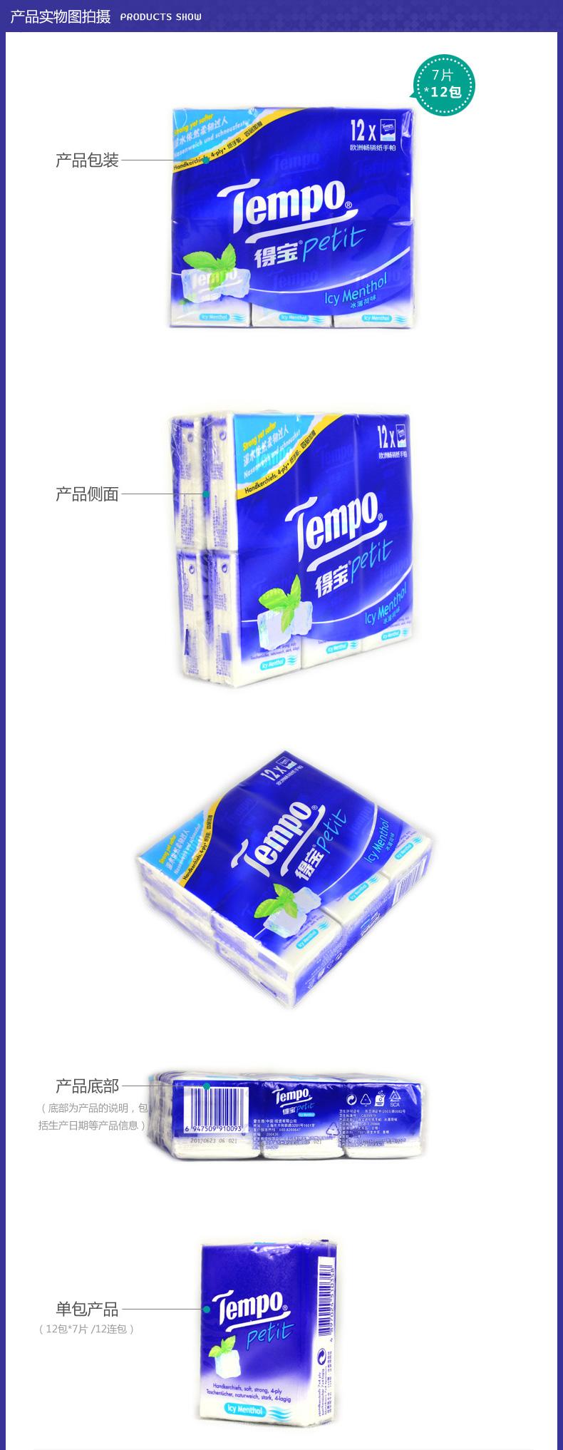 o得宝纸巾餐巾手帕纸印花薄荷价格质量 哪个牌子比较好