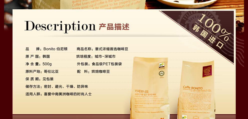 进口意式浓缩首选咖啡豆500g