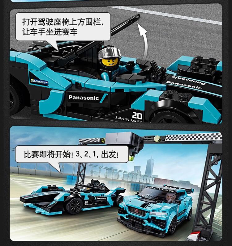 乐高(LEGO)积木玩具 超级赛车系列 8岁+松下捷豹赛车车队E级方程式GEN2 I-PACE eTROPHY赛车 76898
