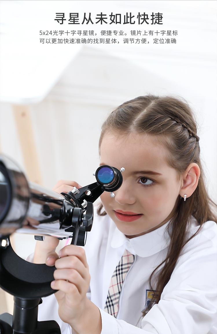 京东|serpens天文望远镜 入门级60口径(送孩子的礼物)插图(7)