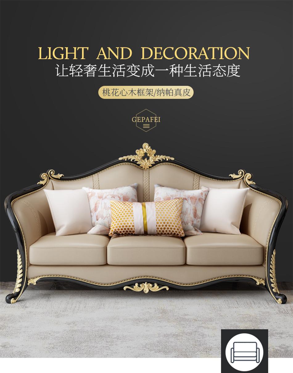 诗帝轩沙发欧式实木沙发法式客厅别墅沙发美式轻奢真皮沙发123组合整装家具轻奢边几