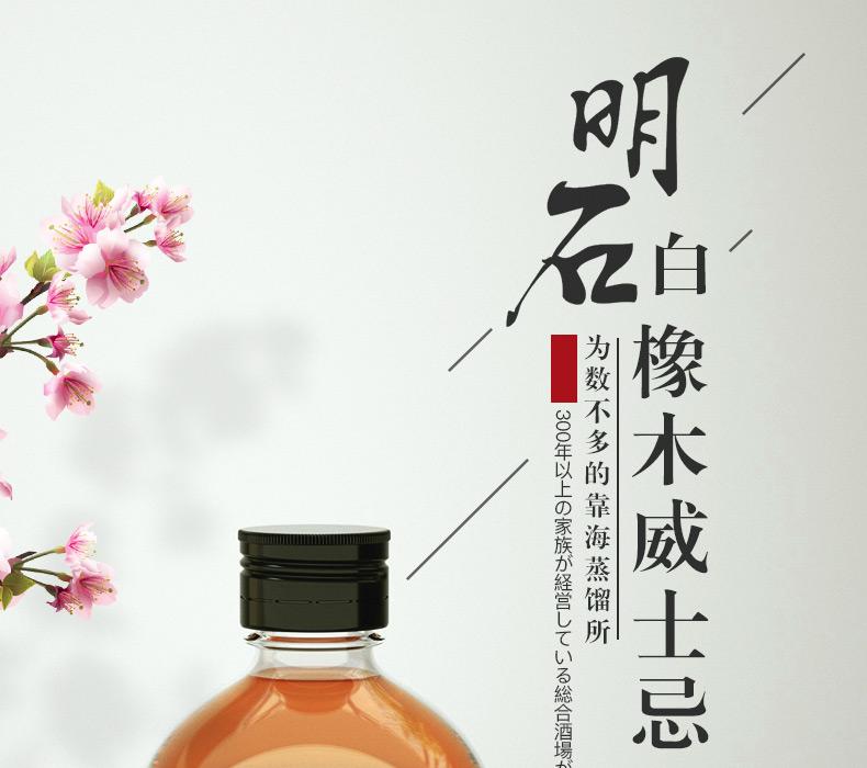 【明石官方旗舰店】日本威士忌原瓶进口洋酒明石(AKASHI)白橡木调和威士忌500ml单支装