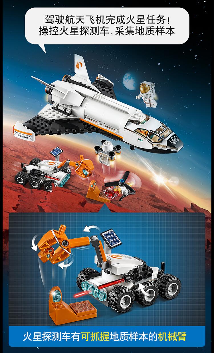 乐高(LEGO)积木 城市系列 5岁+ 火星探测航天飞机 60226