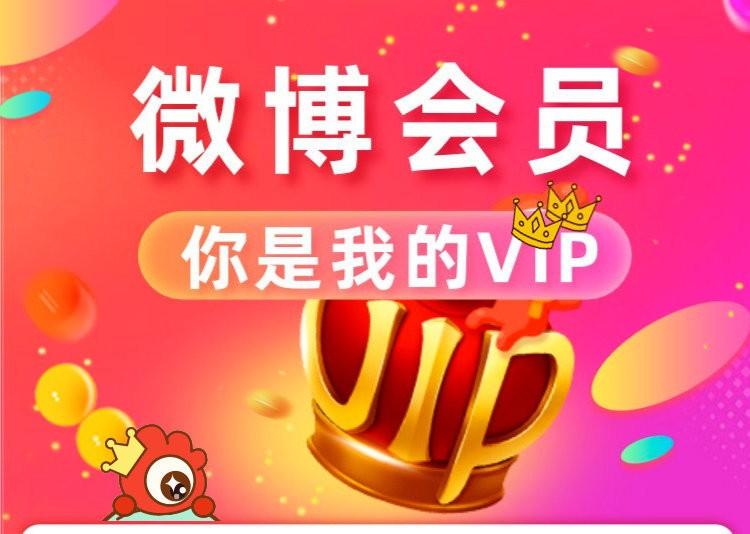 15.8元包邮  新浪微博会员 VIP季卡 3个月