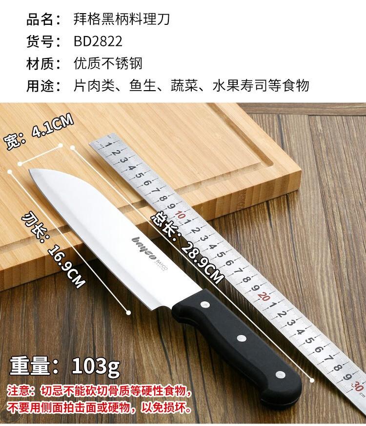 拜格刀具套装两件套菜刀家用不锈钢切片刀料理刀菜刀厨师刀2件套 刀具两件套