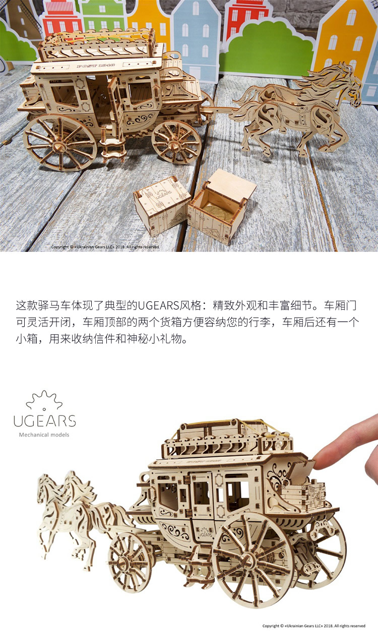 进口乌克兰ugears木质机械传动模型 驿马车Stagecoach