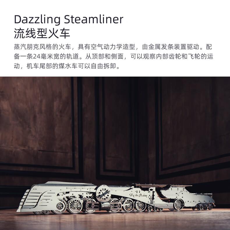 乌克兰态摩(Time for Machine)太摩金属拼装机械模型