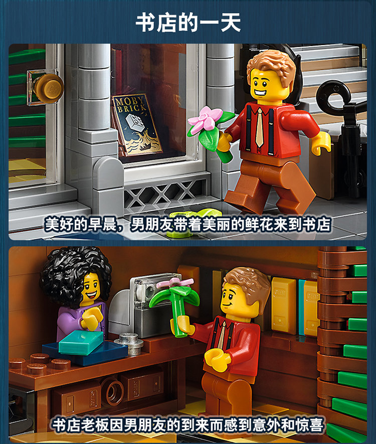 乐高LEGO 创意百变高手系列 16岁+ 【D2C旗舰店限定款】 10270 书店