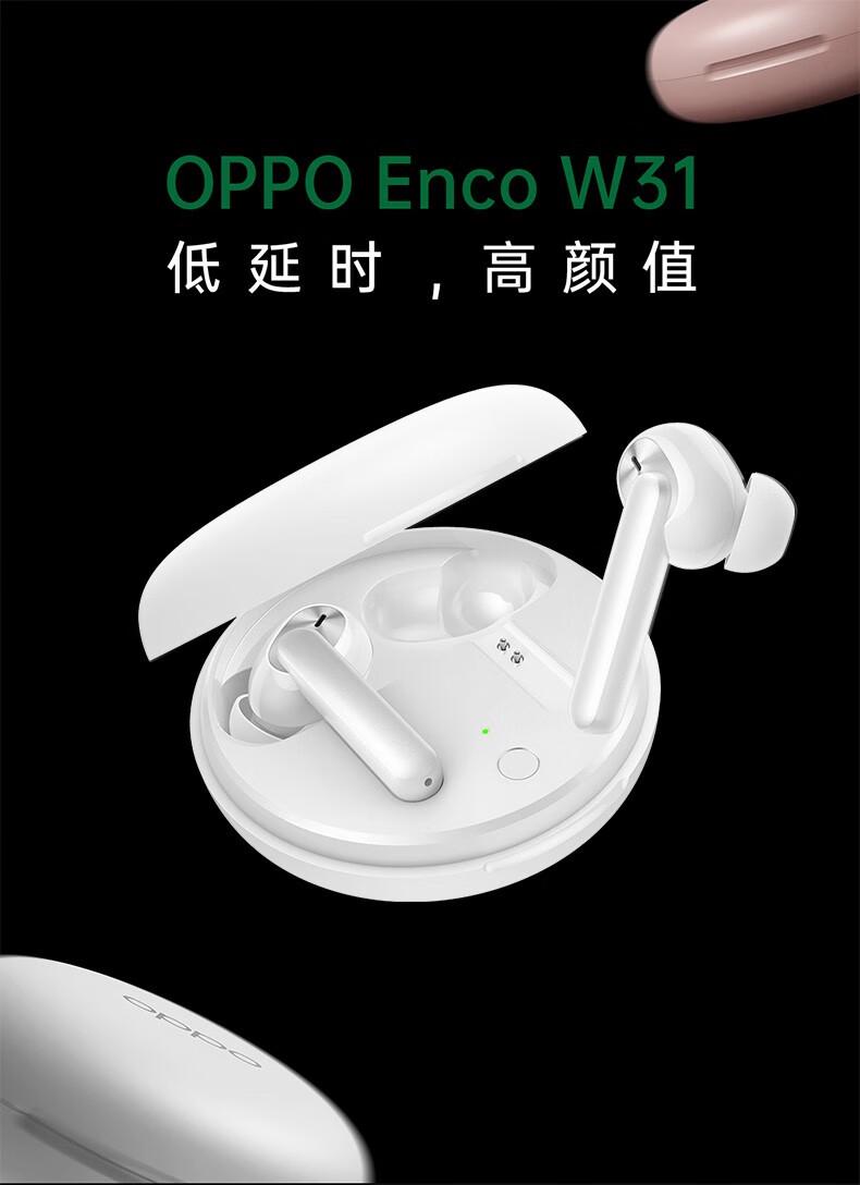 20点开始,绿厂高端力作,94ms超低延时:OPPO Enco W31 入耳式真无线动圈蓝牙降噪耳机 99元包邮,3期免息(首发价299元) 买手党-买手聚集的地方