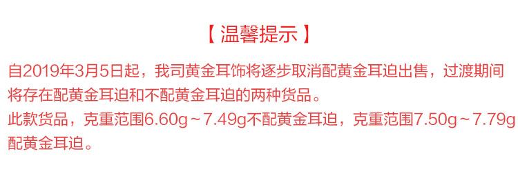 周大福龙凤足金黄金鸳鸯耳钉(工费:208计价)F206180足金约6.90g