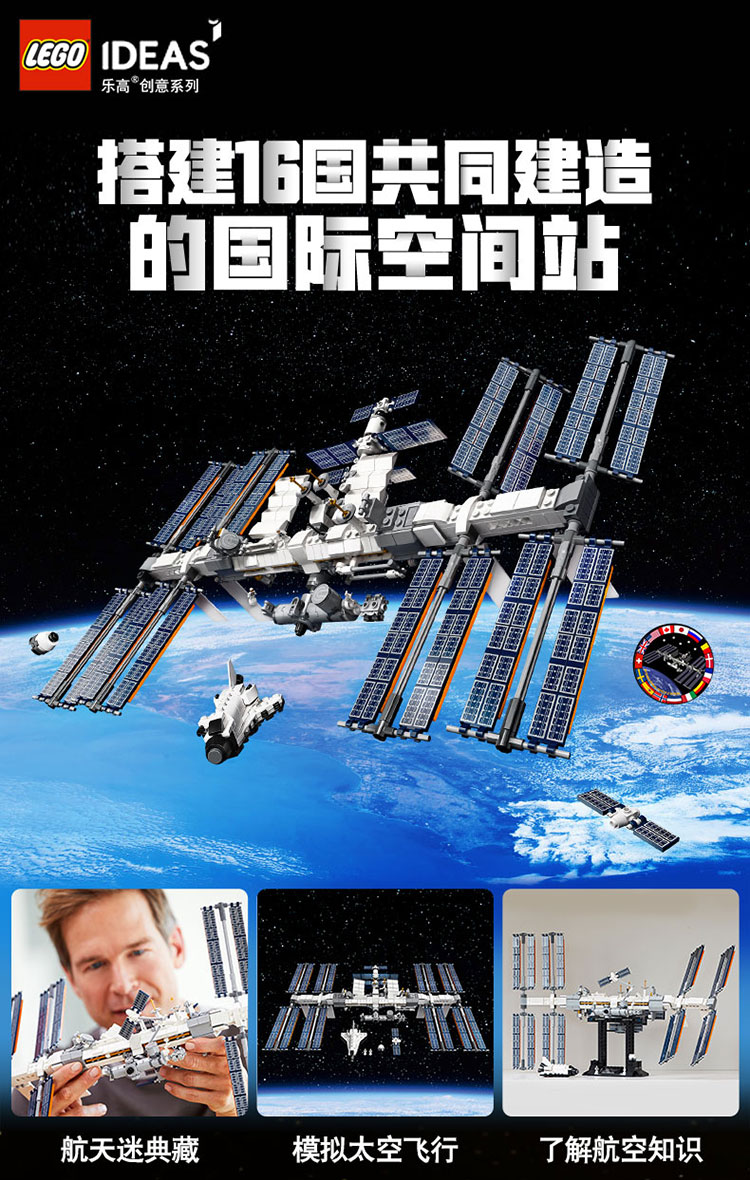 乐高(LEGO)积木 Ideas系列 16岁+【D2C旗舰店限定款】 国际空间站 21321