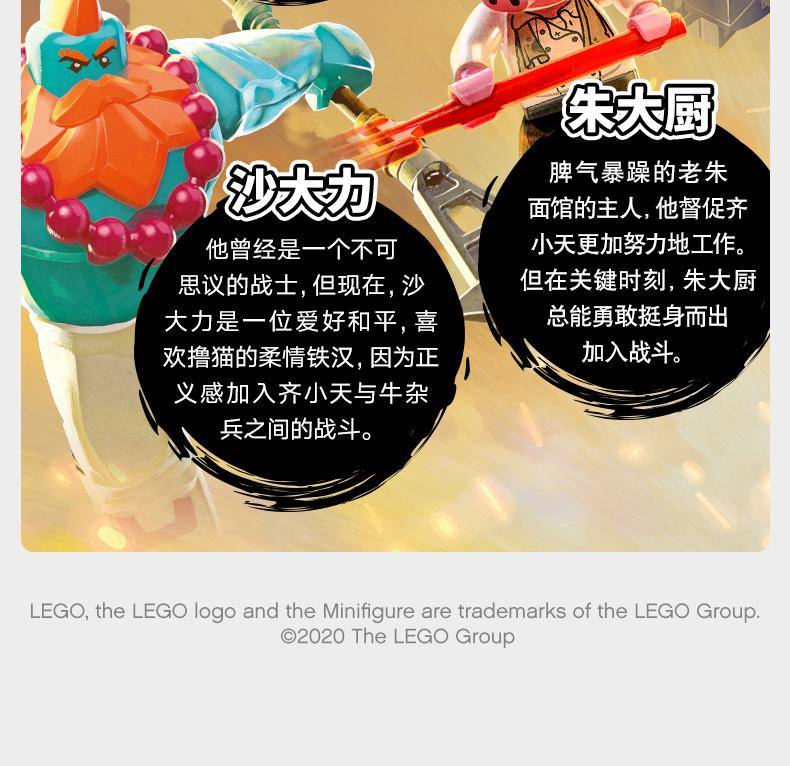 乐高(LEGO)积木 悟空小侠系列 2020年8月新品 8岁+ 悟空小侠云霄跑车 80015
