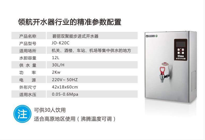 碧丽商用开水器 JO-K20C (图14)