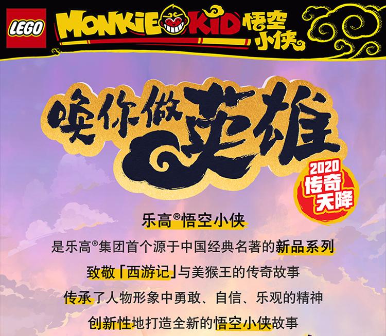 乐高(LEGO)积木 悟空小侠系列 10岁+ 齐天大圣黄金机甲 80012