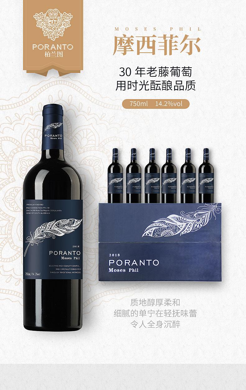 澳大利亚原酒进口 Poranto 柏兰图 摩西菲尔干红葡萄酒 750mL*6瓶装 京东优惠券折后¥168