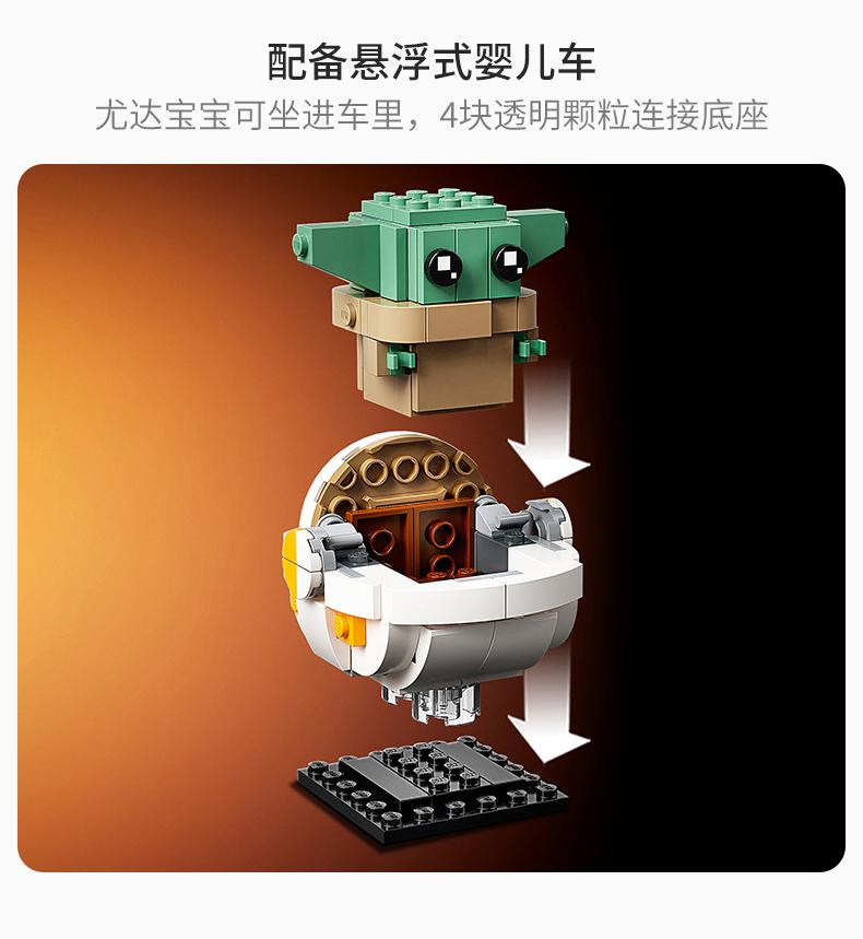 乐高(LEGO) 星球大战系列 10岁+ 曼达洛人与尤达宝宝 75317