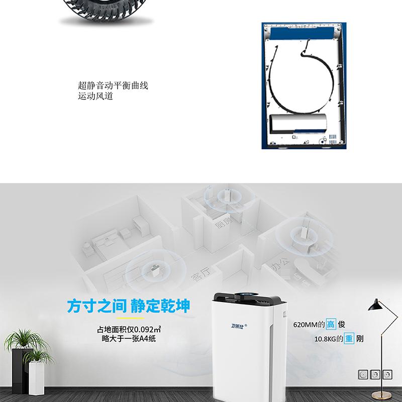 卫莱仕空气净化器 超静音设计