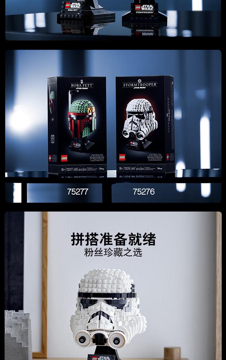 乐高(LEGO)积木星球大战Star Wars 系列 18岁+ 冲锋队员头盔 75276