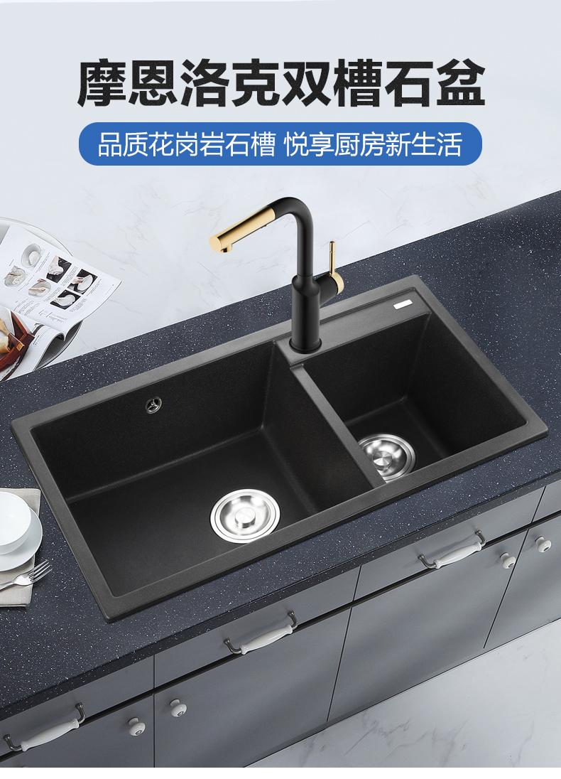 摩恩石英石水槽厨房黑色石槽洗菜盆大理石厨盆水龙头水槽双槽2790127901BL黑色+67100BL