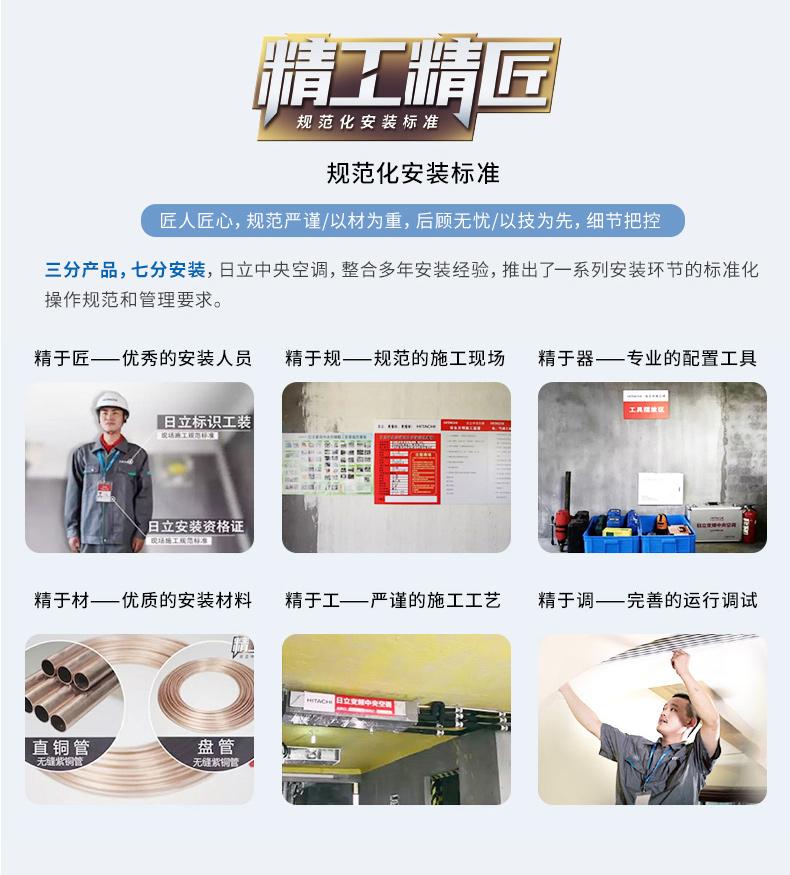 【定金100元】Hitachi/日立 变频一拖一风管机UX系列插图9