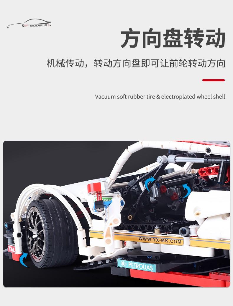 宇星模王积木车模系列C63白色 13075