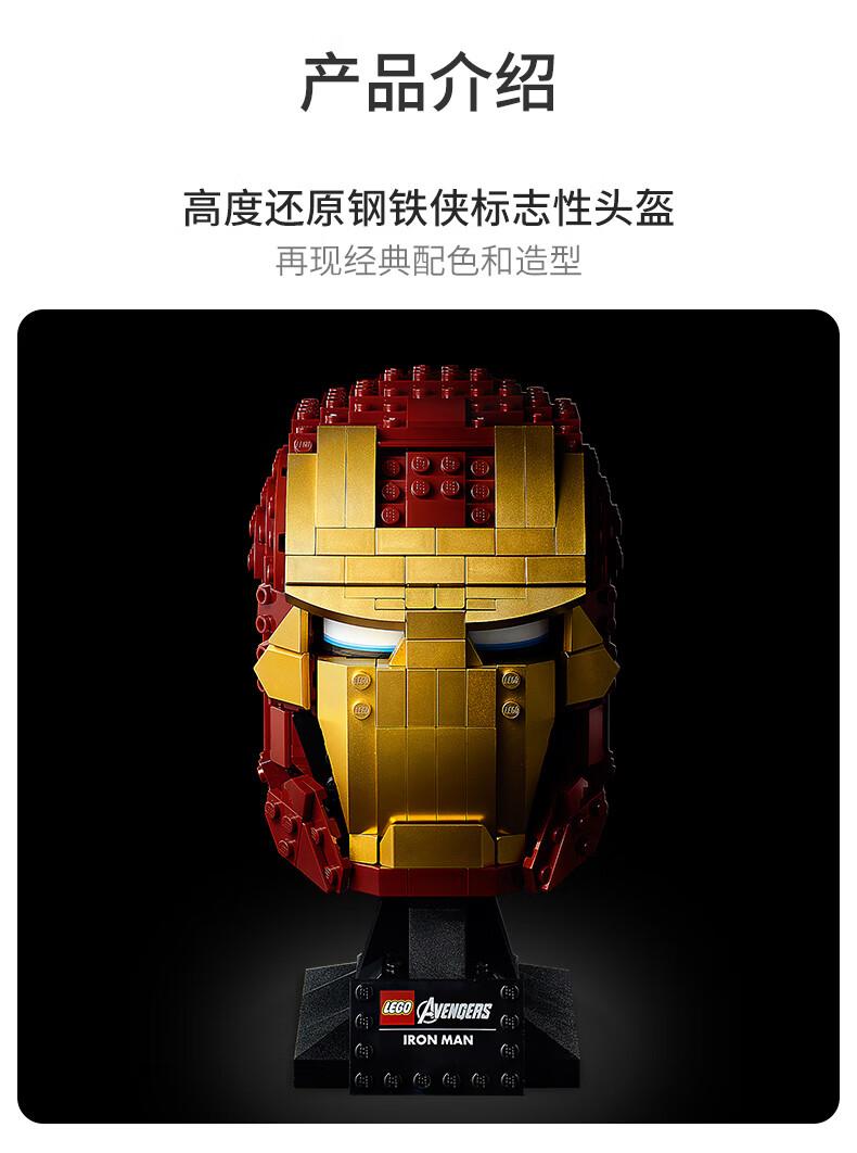 乐高(LEGO)超级英雄 Super Heros系列 18岁+ 钢铁侠头盔 76165
