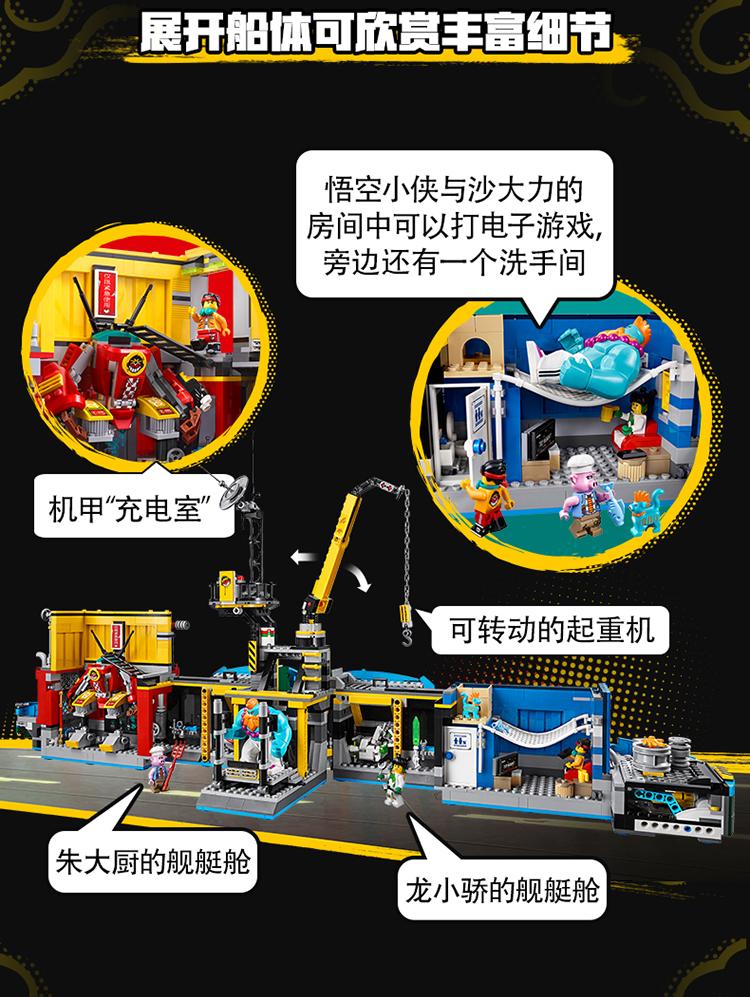 乐高(LEGO)积木 悟空小侠系列 10岁+ 万能海上基地 80013