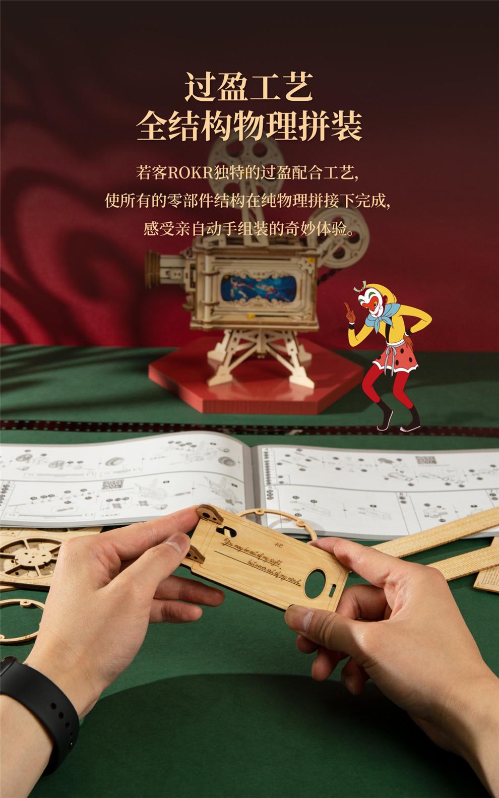 若客(ROKR)立体拼图木质diy手工模型 上美影联名款 老式放映机