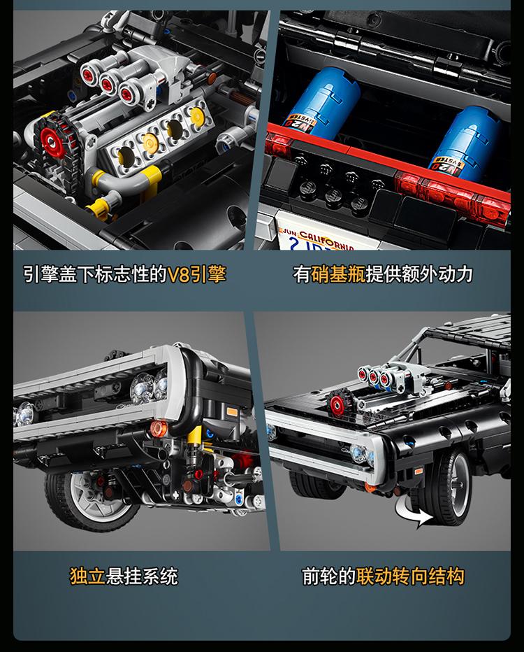 乐高LEGO 机械组 Technic 道奇Charger 42111