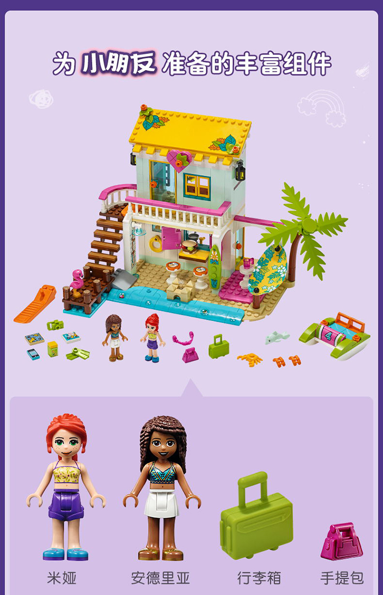 乐高(LEGO)好朋友 Friends系列 6岁+ 沙滩度假屋 41428