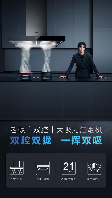 双11预售 Robam 老板 欧式油烟机灶具套装 60X2+57B0 ¥3999