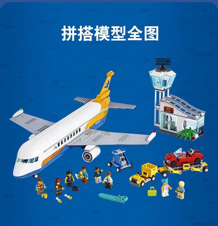 乐高(LEGO)积木 City城市系列 儿童玩具 6岁+ 客运飞机 60262