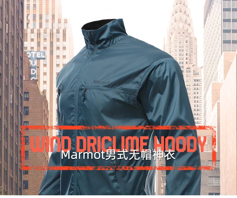 Marmot 土拨鼠 20年春夏新款 H52933 户外无帽神衣夹克 双重优惠折后¥299 三色可选
