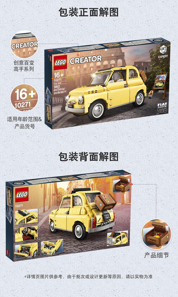 乐高(LEGO)积木 Creator创意百变高手系列16岁+【D2C旗舰店限定款】 菲亚特 10271