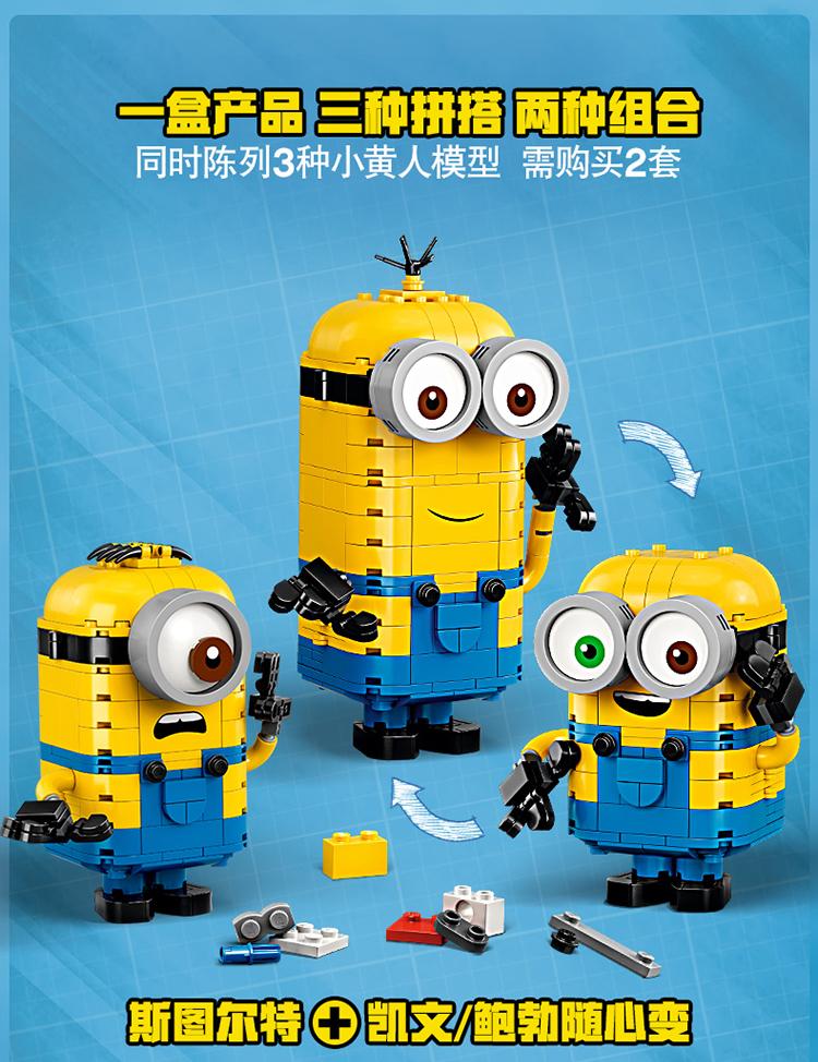 乐高(LEGO)积木 小黄人系列75551 玩变小黄人