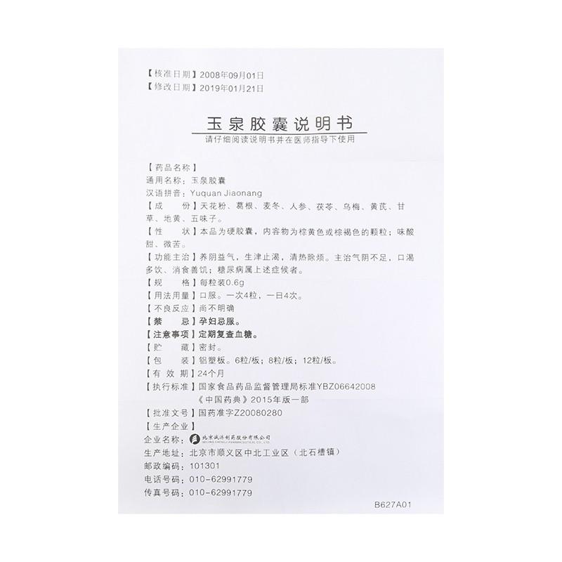 诚济 玉泉胶囊 0.6g*8s*3板