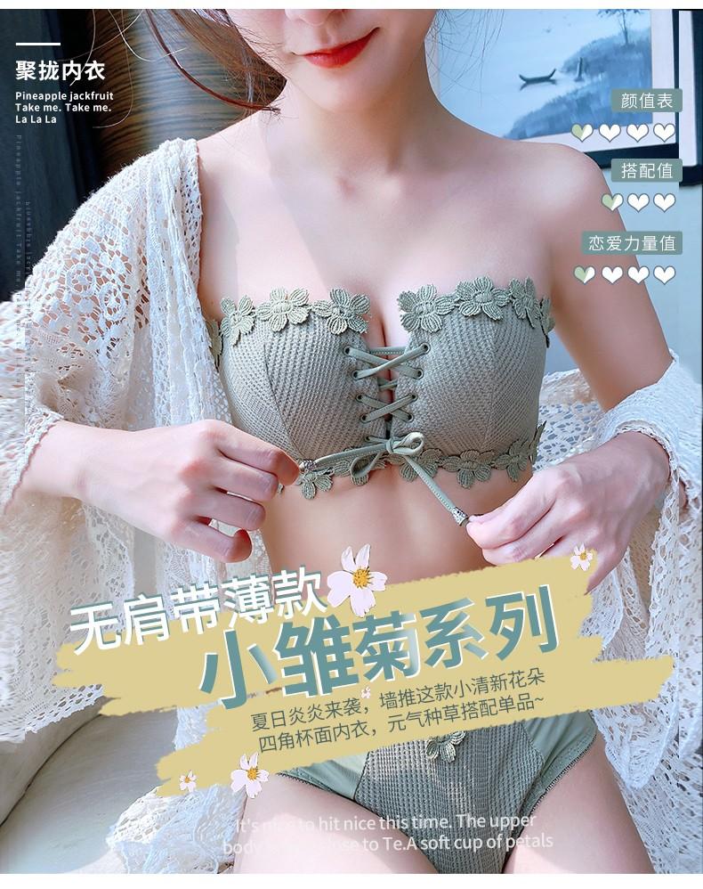 法国JerrieMock无肩带内衣女绑带聚拢防滑抹胸性感小胸显大少女文胸绿色75B=34B(套装)