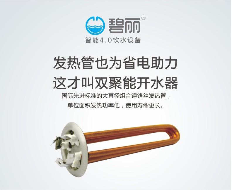碧丽商用开水器 JO-K20C (图8)