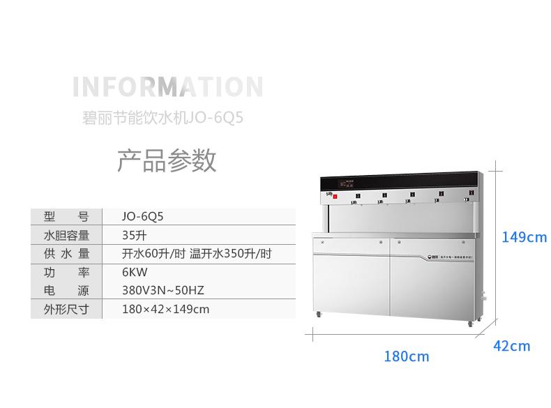 碧丽商用开水器JO-6Q5(图11)